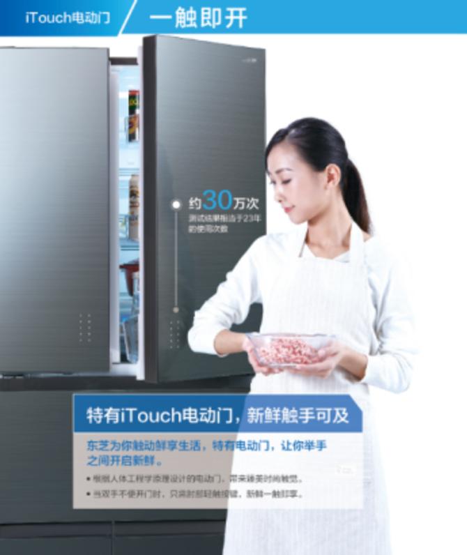 百年东芝冰箱重回中国 首家全品类体验店领鲜开放_詹天佑排列五