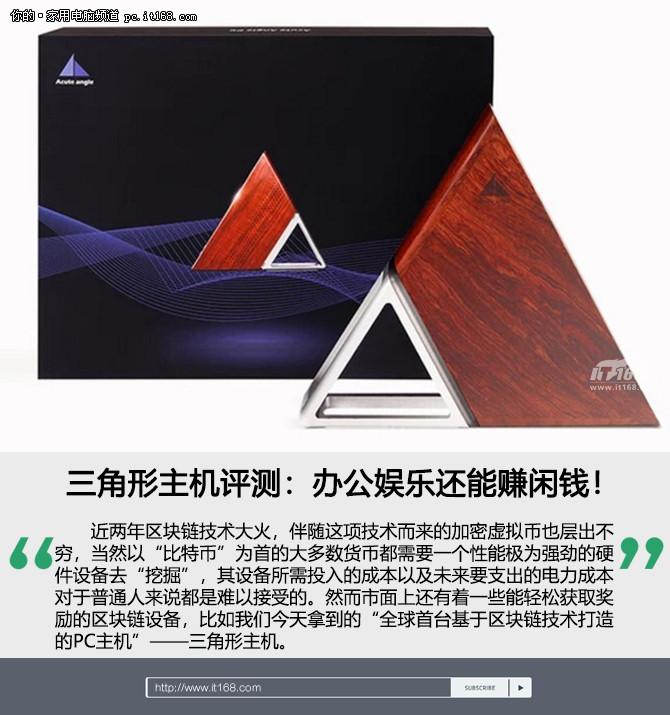 三角形主机评测:办公娱乐还能赚闲钱!