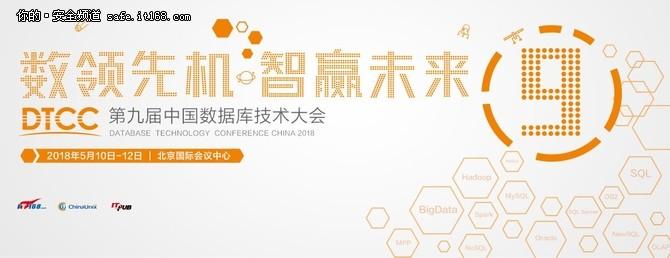魅族屈跃辉:数据安全或成核心竞争力