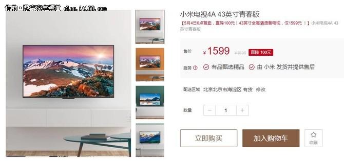 小米电视4A 43英寸青春版仅售1599元