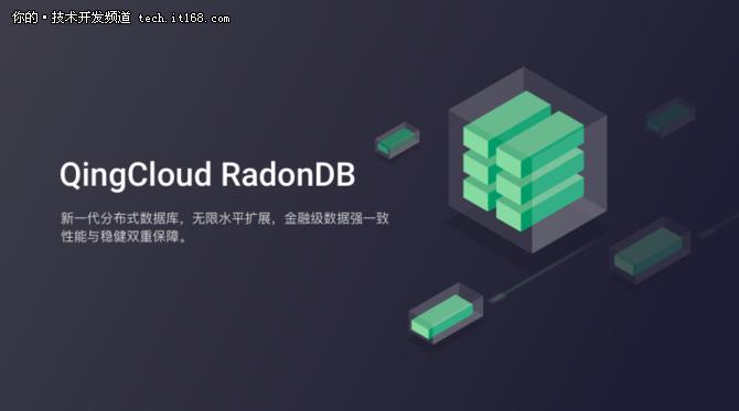 青云分布式数据库RadonDB 深度兼容MySQL