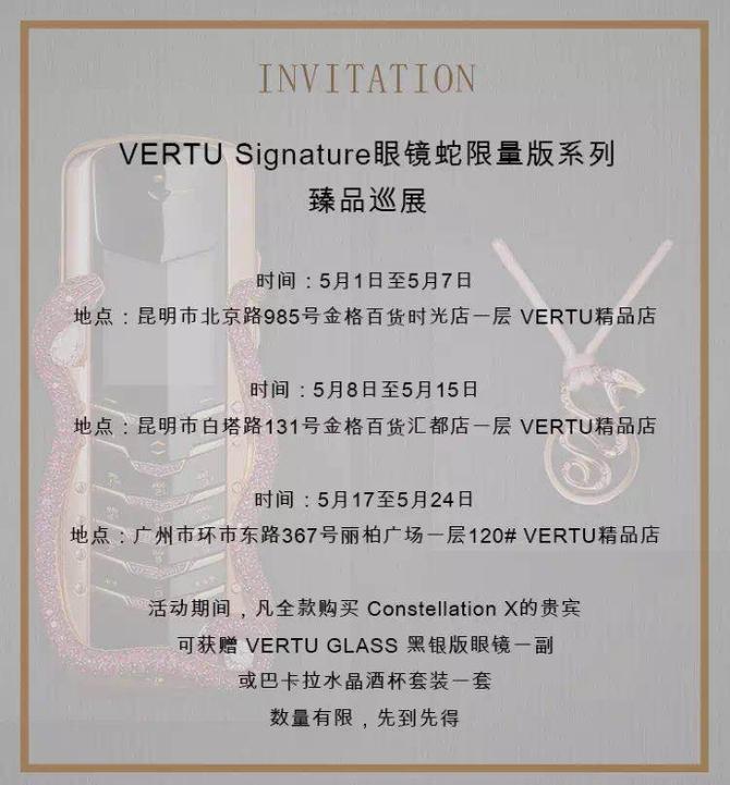 """2018年正值VERTU(纬图)品牌创立满20周年,VERTU将于5月举行""""传世瑰宝·匠心典承""""的主题巡展活动,作为VERTU(纬图)镇店之宝的Signature眼镜蛇手机也会届时亮相巡展活动现场。"""