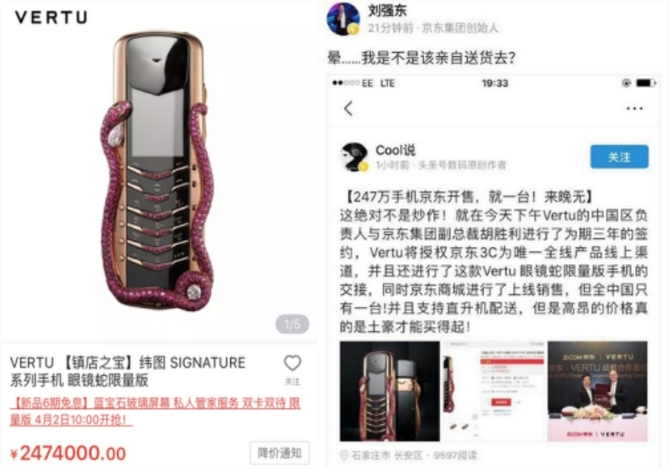 限量发行8部,目前仅有一部在中国销售,signature 眼镜蛇系列是vertu与