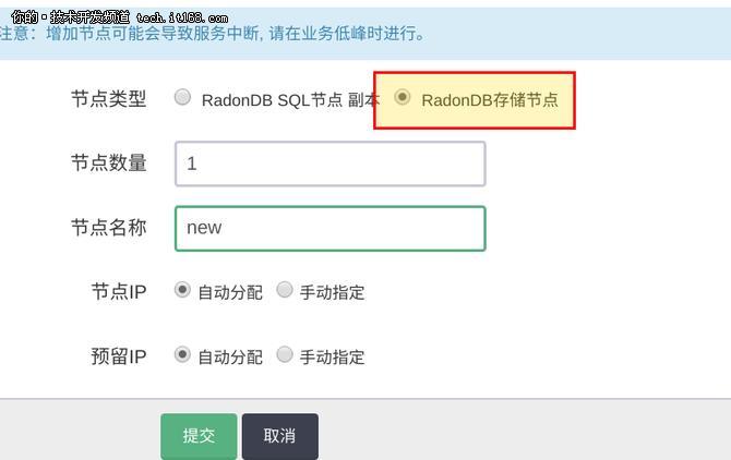 RadonDB技术手册——RadonDB的扩容体验