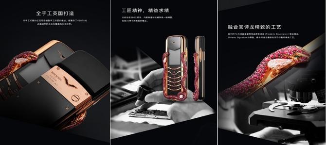 这款售价247万的眼镜蛇限量版手机全球限量发行8部,目前仅有一部在中国销售,Signature 眼镜蛇系列是VERTU与法国皇室珠宝品牌Boucheron(宝诗龙)合作的一款奢侈品手机;该款手机是由388个零件打造而成,内部构造如瑞士机械钟表一般精密,包括25种不同类型的螺丝;蛇身镶有439颗红宝石,蛇眼镶嵌2颗祖母绿,蛇身镶嵌了一颗1.