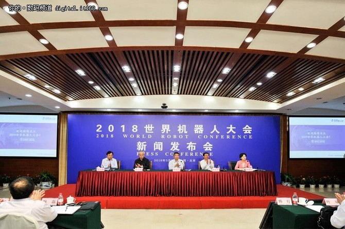 2018世界机器人大会新闻发布会在京召开