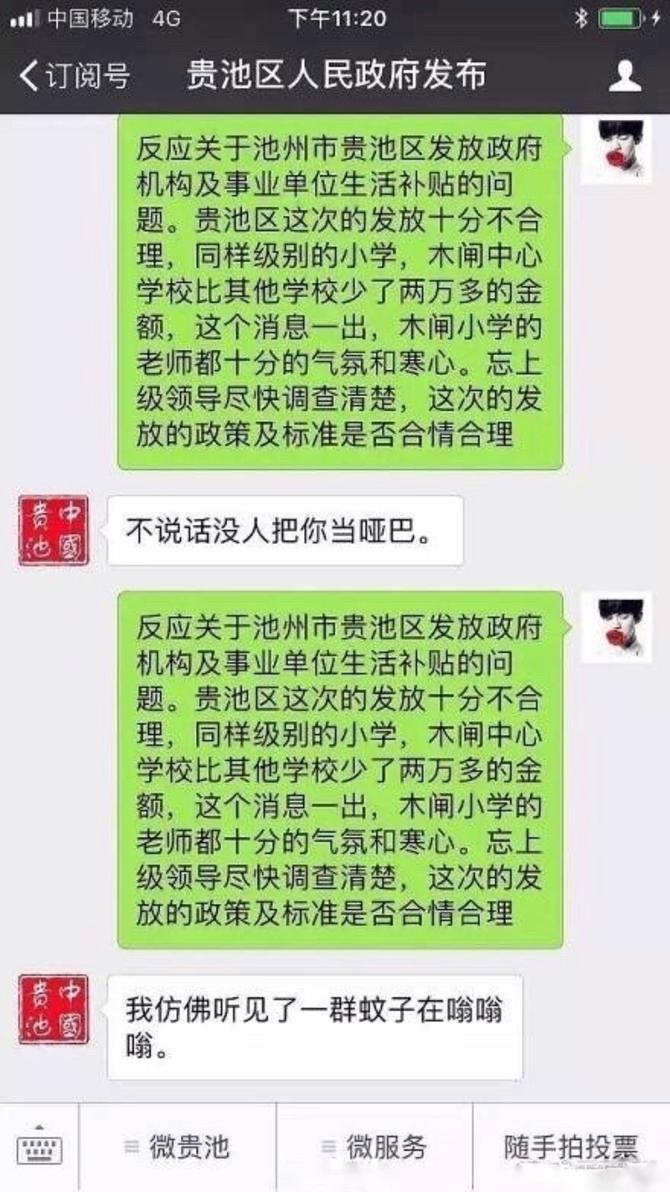 官微雷人回复称是自动回复 未回应咨询事件