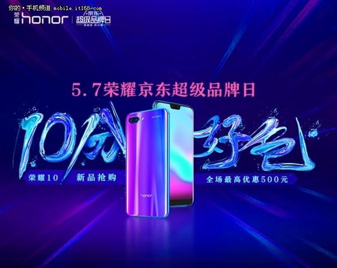 荣耀京东超级品牌日 荣耀10手机限量抢购