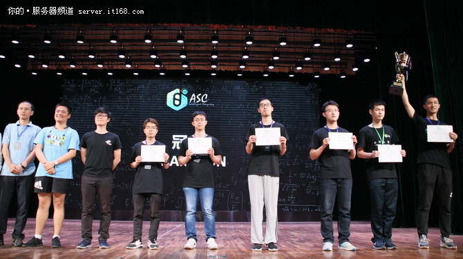 ASC18落幕:清华夺冠 11支队伍打破记录