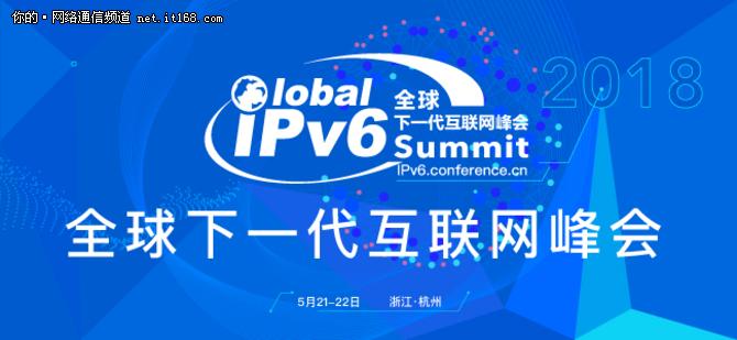 下一代互联网产业论坛聚焦全球IPv6发展实例