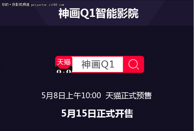 三千元投影黑科技 神画Q1天猫开启预售