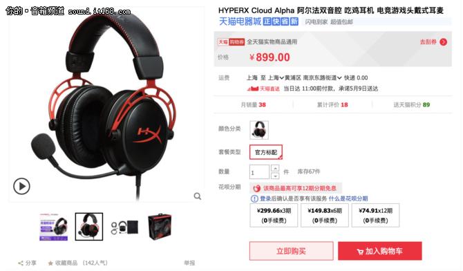 吃鸡精准定位HYPERX阿尔法耳机天猫热促