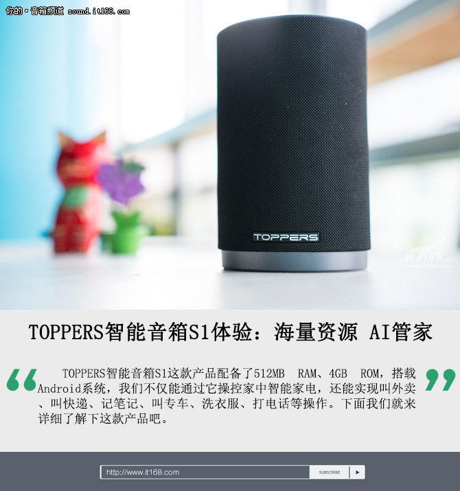 TOPPERS智能音箱S1体验:海量资源AI管家