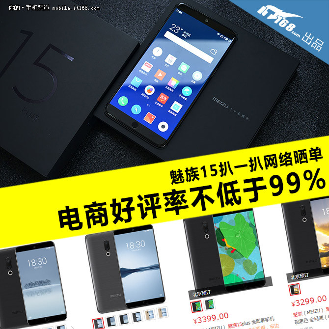 魅族15扒一扒网络晒单:电商好评率不低于99%