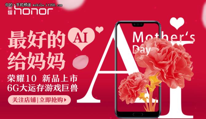 """最好的""""AI""""给妈妈 荣耀1088必发手机娱乐颜值实力派"""