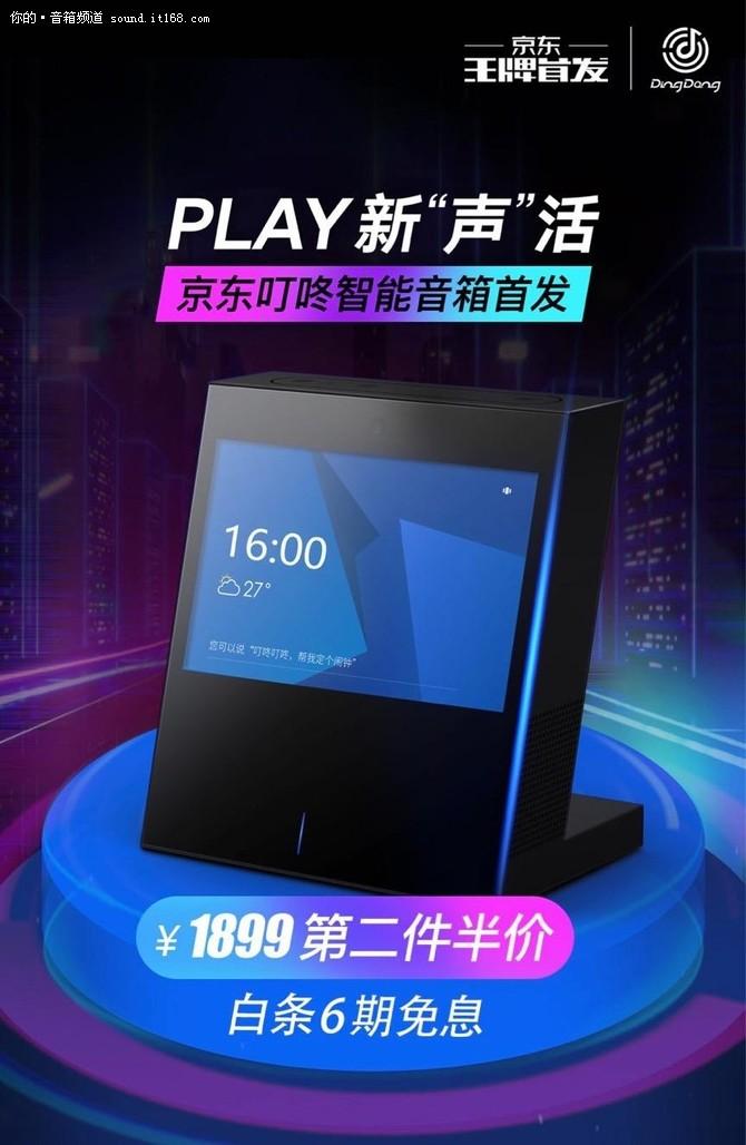 智能音箱2.0时代 京东首发叮咚play和mini2