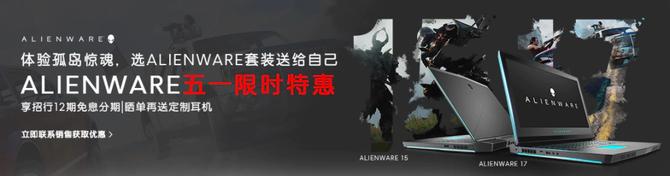 一万多就能买到外星人 ALW1715新品上市