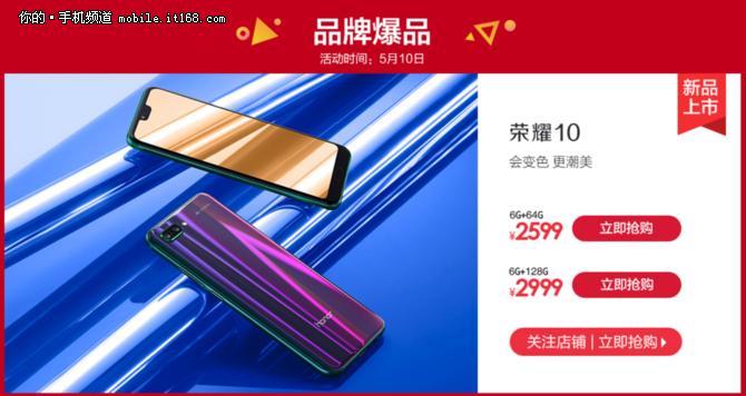 中国品牌日荣耀10京东开抢 随他一起变色