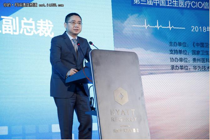 """华为:为医疗健康行业数字化转型""""保驾护航"""""""