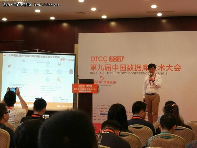 国内首款自研公有云数据库安全服务亮相DTCC