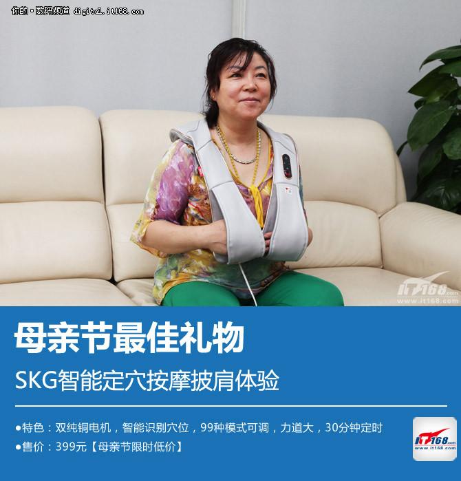 母亲节最佳礼物 SKG智能定穴按摩披肩