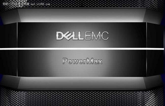 戴尔科技提升现代化数据中心的性能和效率