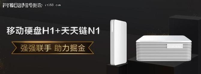 斐讯京东超级新品日天天链N1限时2078元