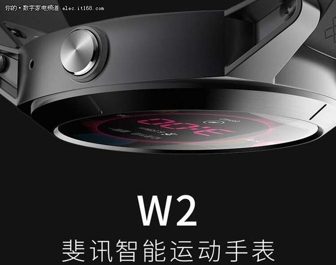 斐讯超级新品日W2运动手表1399元新上市