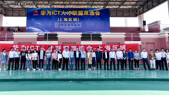 华为生态大学ICT人才联盟双选会圆满落幕
