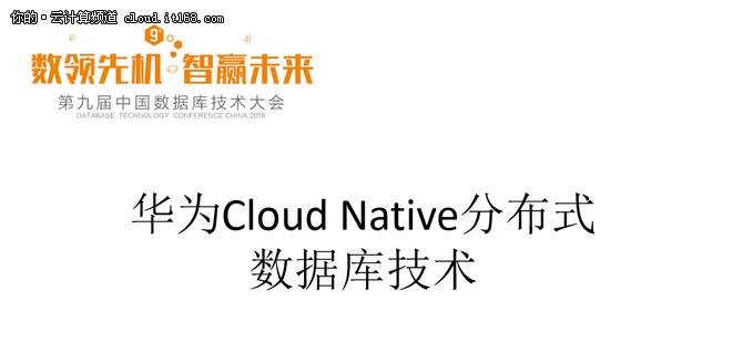 为云而生!解密华为 Cloud Native 分布式数据库