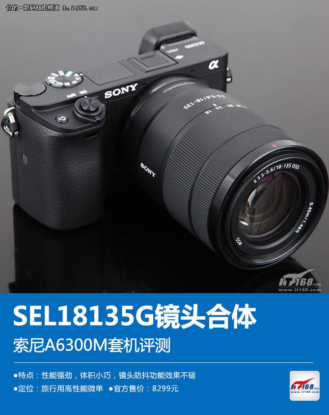 SEL18135G镜头合体 索尼A6300M套机评测