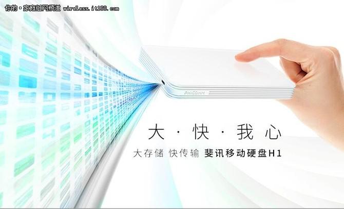 514斐讯京东超级新品日 K3套装限时优惠