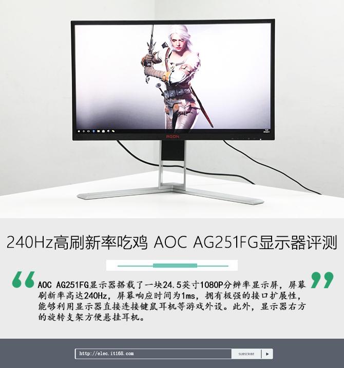 240Hz高刷新率吃鸡 AOC AG251FG显示器澳门金沙在线娱乐