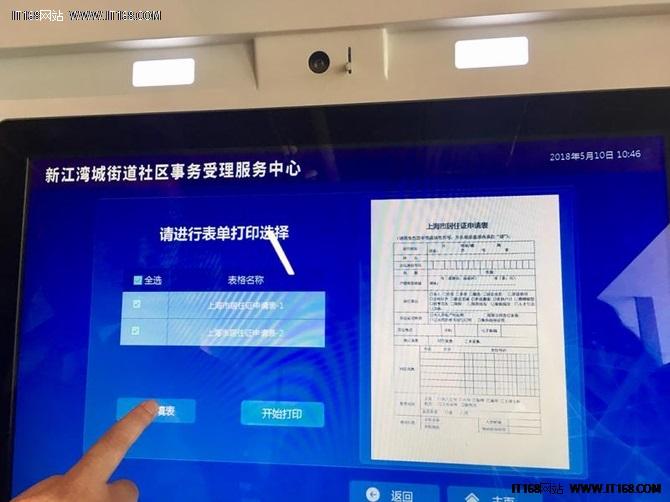 """华平""""智慧政务""""系统助力杨浦区打造服务型政府"""