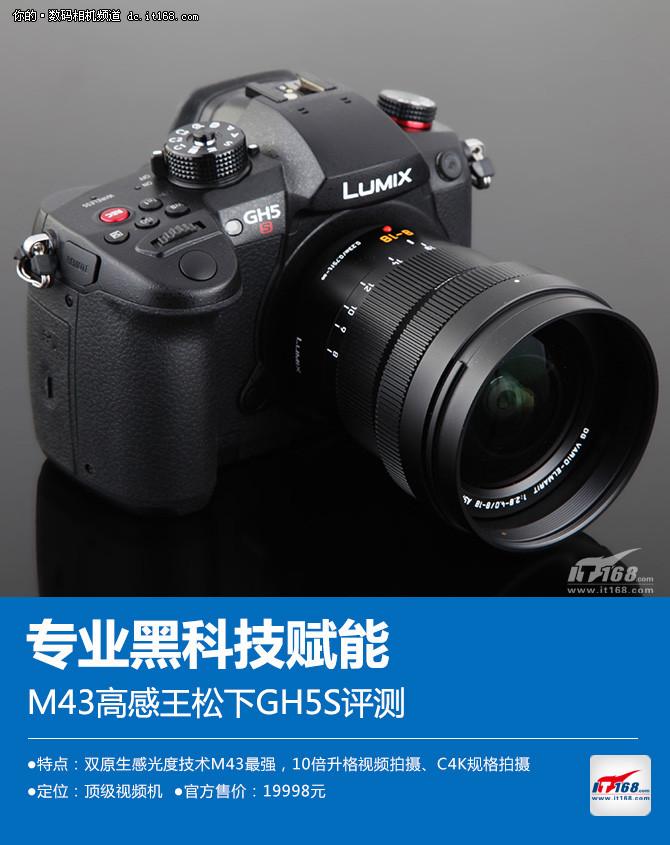 专业黑科技赋能 M43高感王松下GH5S澳门金沙在线娱乐