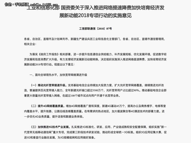 工信部与国资委联合发文:深入推进提速降费