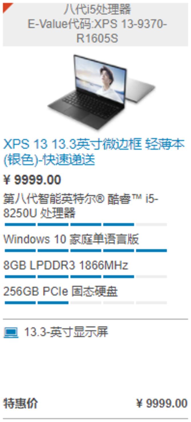 戴尔XPS新品降临 冷艳外观好看到没朋友