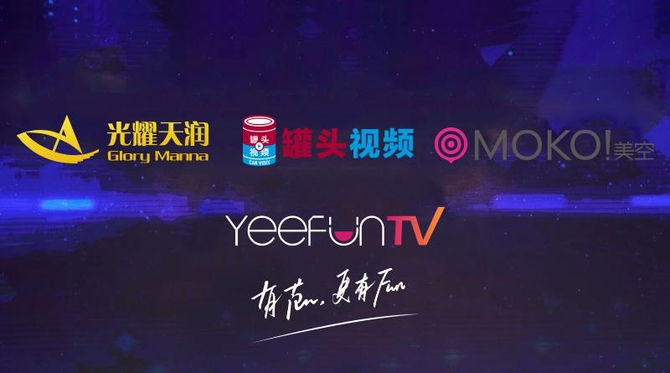 范儿视频亮相 中译语通文娱重新定义短视频
