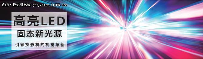 理光发布HLD新光源超短焦投影机