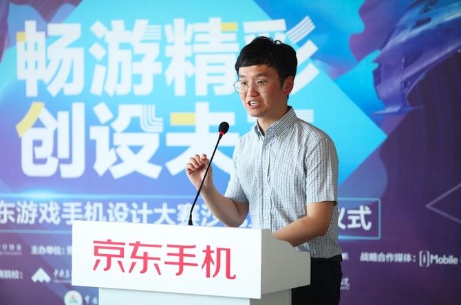 京东启动游戏手机设计大赛 创新设计源头