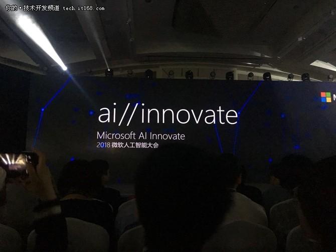 微软中国人工智能大会:18项核心技术分享!