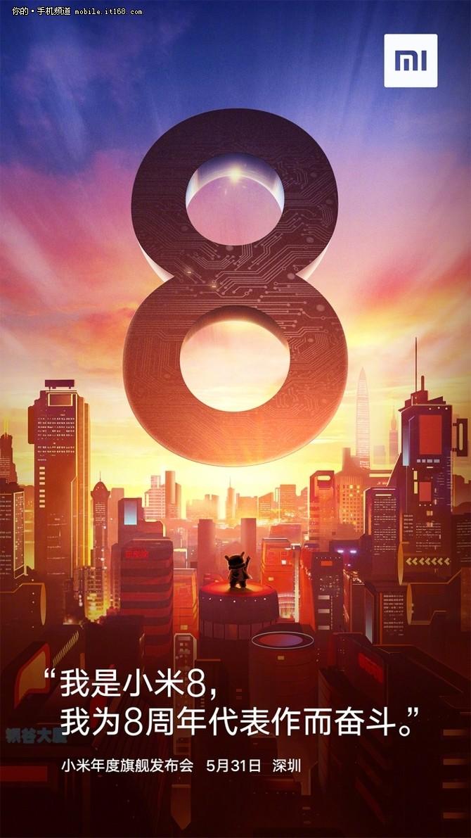 小米8确定5月31日深圳发布
