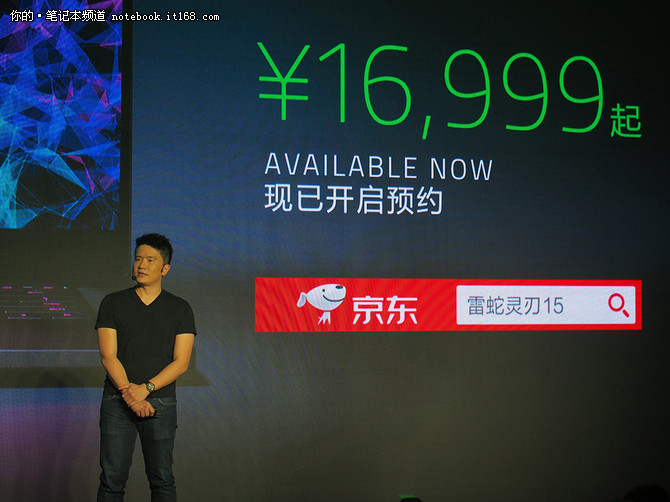 全球最小15.6寸 雷蛇发布新款灵刃游戏本