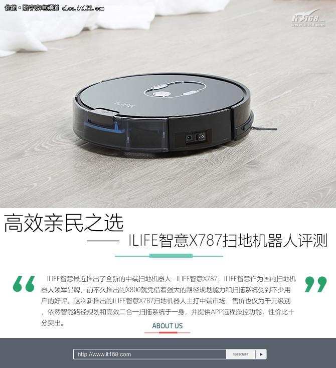 高效亲民之选 ILIFE智意X787扫地机器人评测