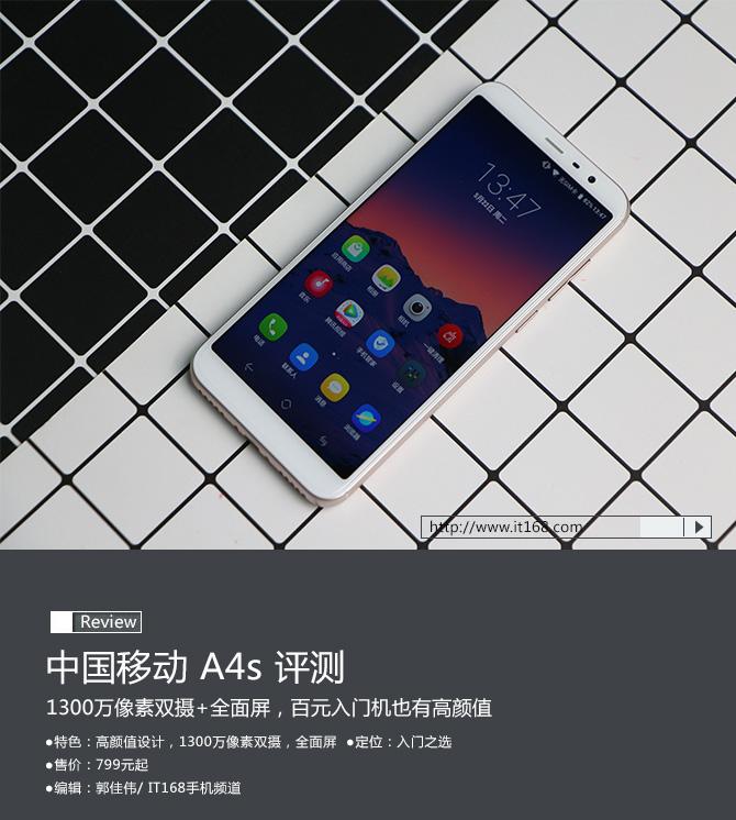 中国移动A4s评测 百元入门机也有高颜值