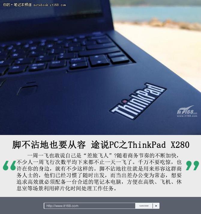 脚不沾地也要从容 途说PC之ThinkPad X280