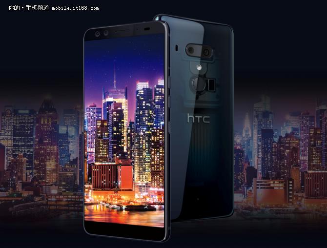 HTC新旗舰U12+正式发布 骁龙845+四摄组合