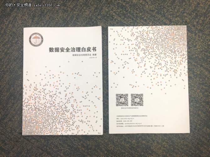 安华金和刘晓韬:举生态之力 建数据安全