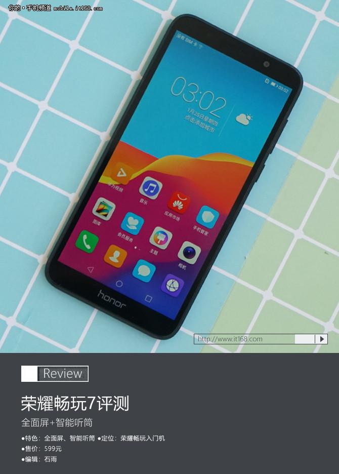 全面屏+智能听筒仅售599元 荣耀畅玩7评测