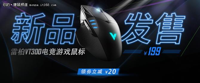 手感怪兽 VT300游戏鼠标新品首发优惠限时抢